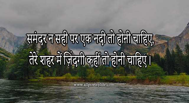 Samandar Na Sahi Par Ek Nadi Toh Honi Chahiye | hindi poetry on life