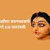 दुर्गा अष्टोत्तर शतनामावली | दुर्गा 108 नामावली | Durga Ashtottara Shatnamavali |