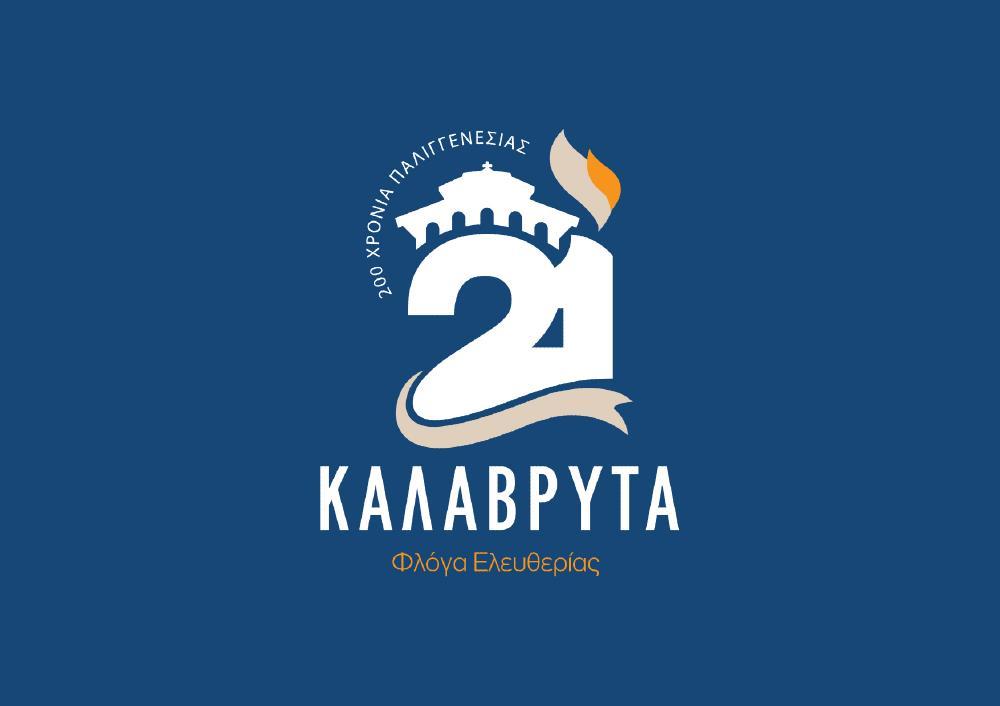 Το λογότυπο των Καλαβρύτων για τα 200 χρόνια από την Επανάσταση του 1821 -  ΚΑΛΑΒΡΥΤΑ - NEWS