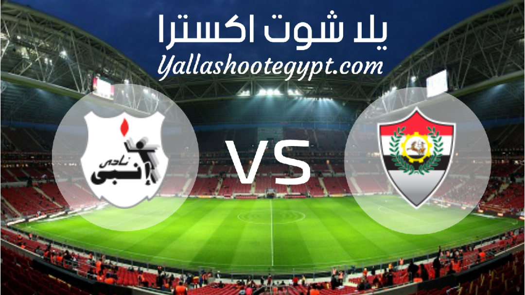 مشاهدة مباراة إنبي والانتاج الحربي بث مباشر اليوم بتاريخ 30/5/2021 في الدوري المصري