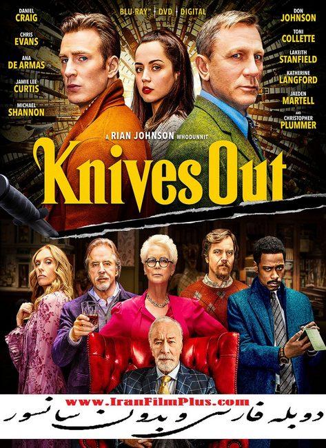 دانلود فیلم جدید Knives Out