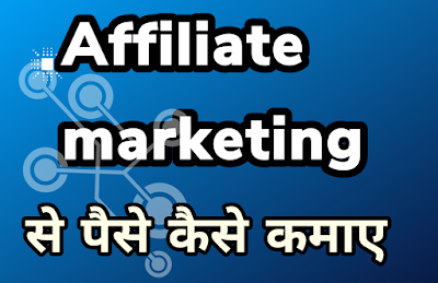 affiliate marketing कैसे kare