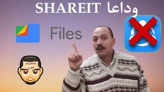 وداعاً تطبيق SHAREit مع تطبيق Files من شركة Google