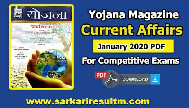 Yojana Magazine January 2020 PDF in Hindi