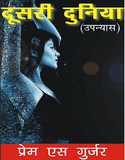 Dusri-Duniya-By-Prem-S-Gurjar-PDF-Book-In-Hindi-Free-Download