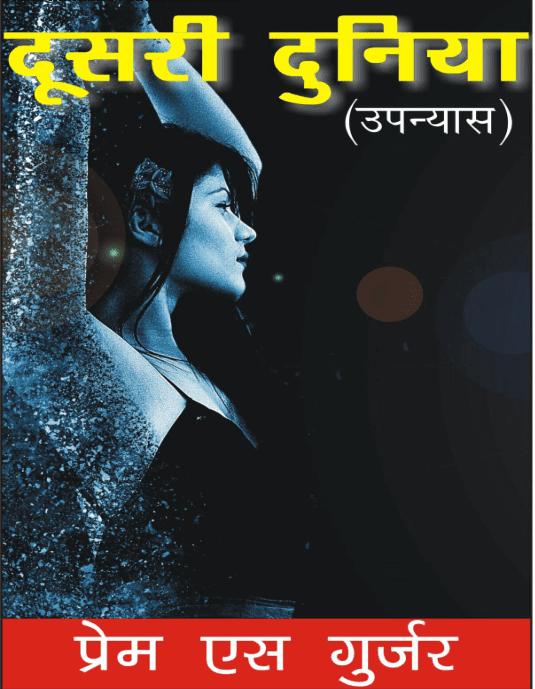 दूसरी दुनिया : प्रेम एस गुर्जर द्वारा मुफ़्त पीडीऍफ़ पुस्तक हिंदी में | Dusri Duniya By Prem S Gurjar PDF Book In Hindi Free Download