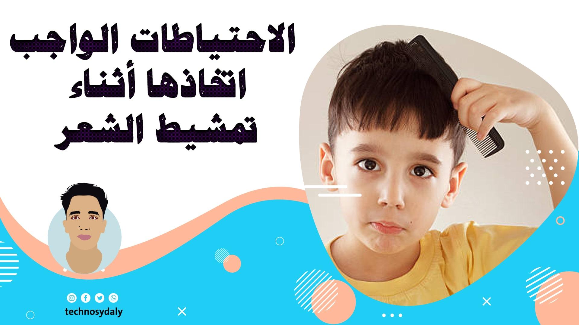 الاحتياطات الواجب اتخاذها أثناء تمشيط الشعر - Precautions to be taken while combing hair