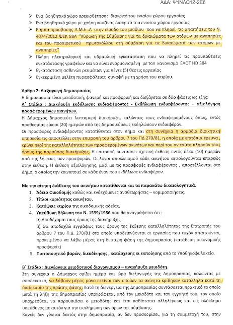 Γιάννης Αποστόλου: Με περίεργες διαδικασίες και υψηλά κόστη η μεταστέγαση του ΚΕΠ στον Δήμο Στυλίδας