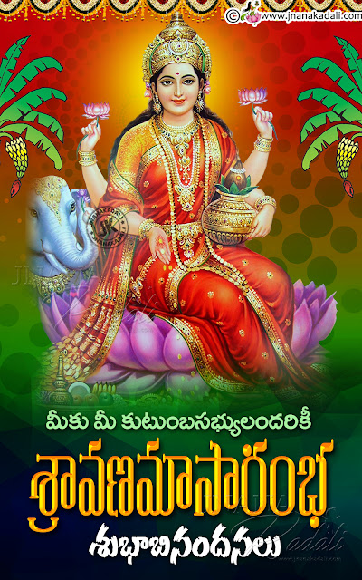goddess lakshmi hd wallpapers with sravanamasam stories,telugu Sravana masam wishes quotes and greetings hd wallpapers free downloads,Sravana masam festival telugu quotes Greetings wallpapers information,Telugu Sravanamasam Information HD Sravanamasam Wishes Sravanamasam Subhakankshalu Sravanamasam Vrata vidhanam Sravanamasam Story Sravanamasam Katha Sravanamasam Imaportance HD Sravanamasam Images Pictures Of Goddess Varalakshmi Best Telugu Sravanamasam Information With HD Images Nice Sravanamasam Stotram In Telugu Sravanamasam Stotram In Telugu Godeess Lakshmi Stotram In HD Images Goddess Varalakshmi HD Images With Stotram Nice Telugu Sravanamasam Information HD Images Lakshmi Stotram In Telugu Festivals Details In Sravanamasam Sravanamasam Subhakankshalu Sravanamasam Wishes In Telugu HD Sravanamasam Images Picturs Jnanakadali Sravanamasam Wishes sravanamasam telugu online greetings, whats app status sravanamasam online greetings,