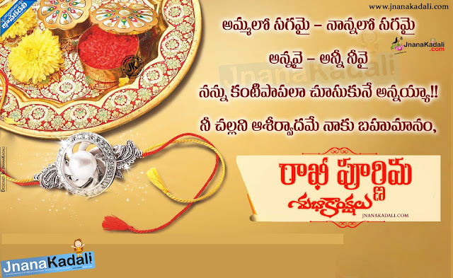 happy rakshabandhan wallpapers, telugu rakhsabandhan quotes, nice rakhi images, quotes on rakshabandhan in telugu