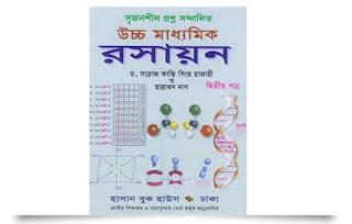 HSC Chemistry 1st, 2nd Paper pdf download