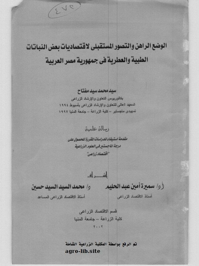 رسالة جامعية : الوضع الراهن والتصور المستقبلي لاقتصاديات بعض النباتات الطبية والعطرية في جمهورية مصر العربية
