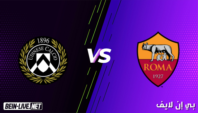مشاهدة مباراة روما و اودينيزي بث مباشر اليوم بتاريخ 14-02-2021 في الدوري الايطالي