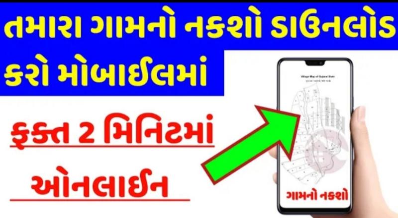 Online Map:Gujarat All Village Map,gujarat all village map, gujarat dist wise village map, village map gujarat