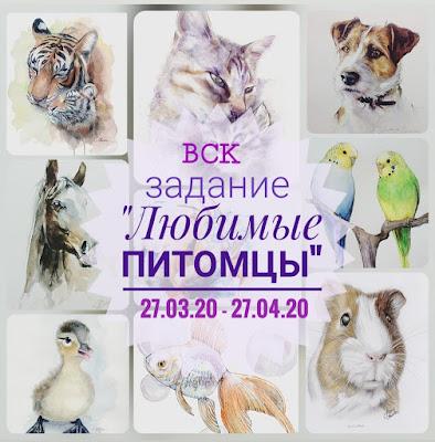 """Задание """"Любимые питомцы"""" до 27 апреля"""