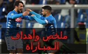 هدفا مباراة ساسولو ونابولي في الدوري الايطالي