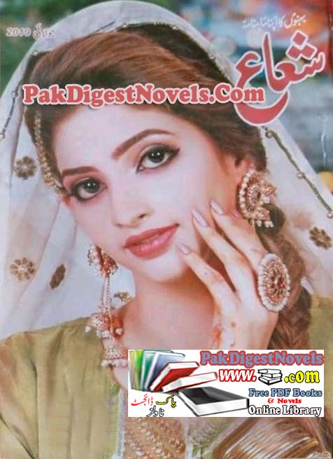 Shuaa Digest July 2019 Pdf Download