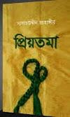 Priyotoma By Salah uddin Jahangir pdf | প্রিয়তমা- সালাহউদ্দিন জাহাঙ্গীর