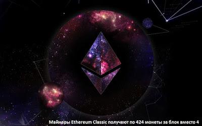 Майнеры Ethereum Classic получают по 424 монеты за блок вместо 4
