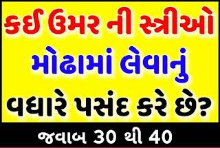 Paheli Gujarati