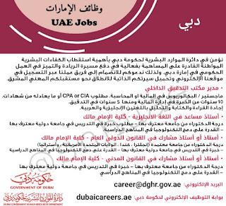 دائرة الموارد البشرية لحكومة دبي - Dubai Government Human Resources Department - الامارات العربية المتحدة    نؤمن في دائرة الموارد البشرية لحكومة دبي بأهمية استقطاب الكفاءات البشرية المواطنة القادرة على المساهمة بفعالية في دفع مسيرة الريادة والتميز في العمل الحكومي في إمارة دبي. ولذلك ندعوكم للانضمام إلى فريق عملنا عبر التسجيل في موقعنا الإلكتروني وتحميل سيرتكم الذاتية للانطلاق نحو مستقبلكم المهني المشرق.   الوظائف المتاحة في دائرة الموارد البشرية لحكومة دبي الإمارات العربية المتحدة    مدير مكتب التدقيق الداخلي : ماجستير / البكالوريوس في المالية او المحاسبة. مطلوب CPA or CIA أو ما يعادله من شهادات. 10 سنوات من الخبرة في إدارة المالية ومنها 5 سنوات في التدقيق. إجادة القراءة والكتابة والتحليل باللغتين الإنجليزية والعربية. أستاذ مساعد في اللغة الانجليزية - كلية الإمام مالك : درجة الدكتوراه من جامعة معترف بها - مطلوب خبرة في التدريس في جامعة دولية معترف بها - القدرة على دمج التكنولوجيا في المناهج الدراسية. أستاذ أو أستاذ مشارك في القانون الدولي العام - كلية الإمام مالك : درجة الدكتوراه من جامعة معتمدة (إنجلترا ، كندا ، الولايات المتحدة الأمريكية ، وأستراليا) - خبرة في التدريس في جامعة دولية معترف بها - القدرة على دمج التكنولوجيا في المناهج الدراسية. أستاذ أو أستاذ مشارك في القانون المدني - كلية الإمام مالك : درجة الدكتوراه من جامعة معترف بها - خبرة في التدريس في جامعة دولية معترف بها - القدرة على دمج التكنولوجيا في المناهج الدراسي.   طريقة التقديم بدائرة الموارد البشرية لحكومة دبي للتوظيف    للتقديم ارسل السيرة الذاتية المحدثة الى career@dghr.gov.ae .  للتقديم عبر بوابة التوظيف الالكتروني لحكومة دبي    الانتقال الي الموقع الالكتروني بوابة التوظيف الالكتروني لحكومة دبي jobs.dubaicareers.ae .  قم بالبحث عن وظيفتك.  قم بالضغط على وظيفتك.  اختيار ايقونة التقديم للوظيفة .  اختيار مستخدم جديد.  قم بالضغط على ايقونة انا موافق .   قم بكتابة البرد الإلكتروني .  قم بكتابة كلمة السر  . اعادة ادخل كلمة السر.  قم بالضغط تسجيل .  اختيار انا اريد تحميل السيرة الذاتية.  قم بتحميل السيرة الذاتية.    نكون قد وصلنا إلى نهاية المقال المقدم والذي تحدثنا فيه عن الموارد البشرية دبي وظائف، وتح