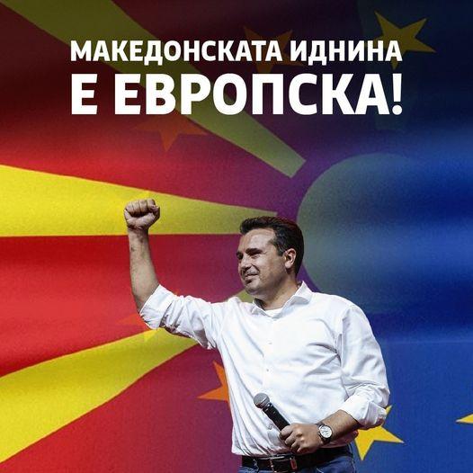 Ζάεφ: Θα ενταχθούμε στην ΕΕ ως «Μακεδόνες» που μιλούν «μακεδονικά»