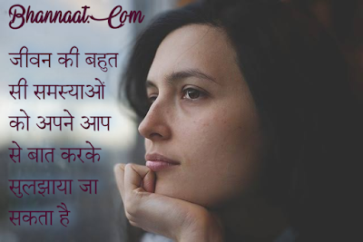 Ask good questions to yourself to change your life in Hindi