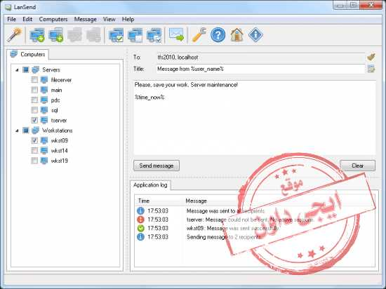 تحميل برنامج ارسال رسائل للمتصلين على نفس الشبكة المحلية LanSend 2020