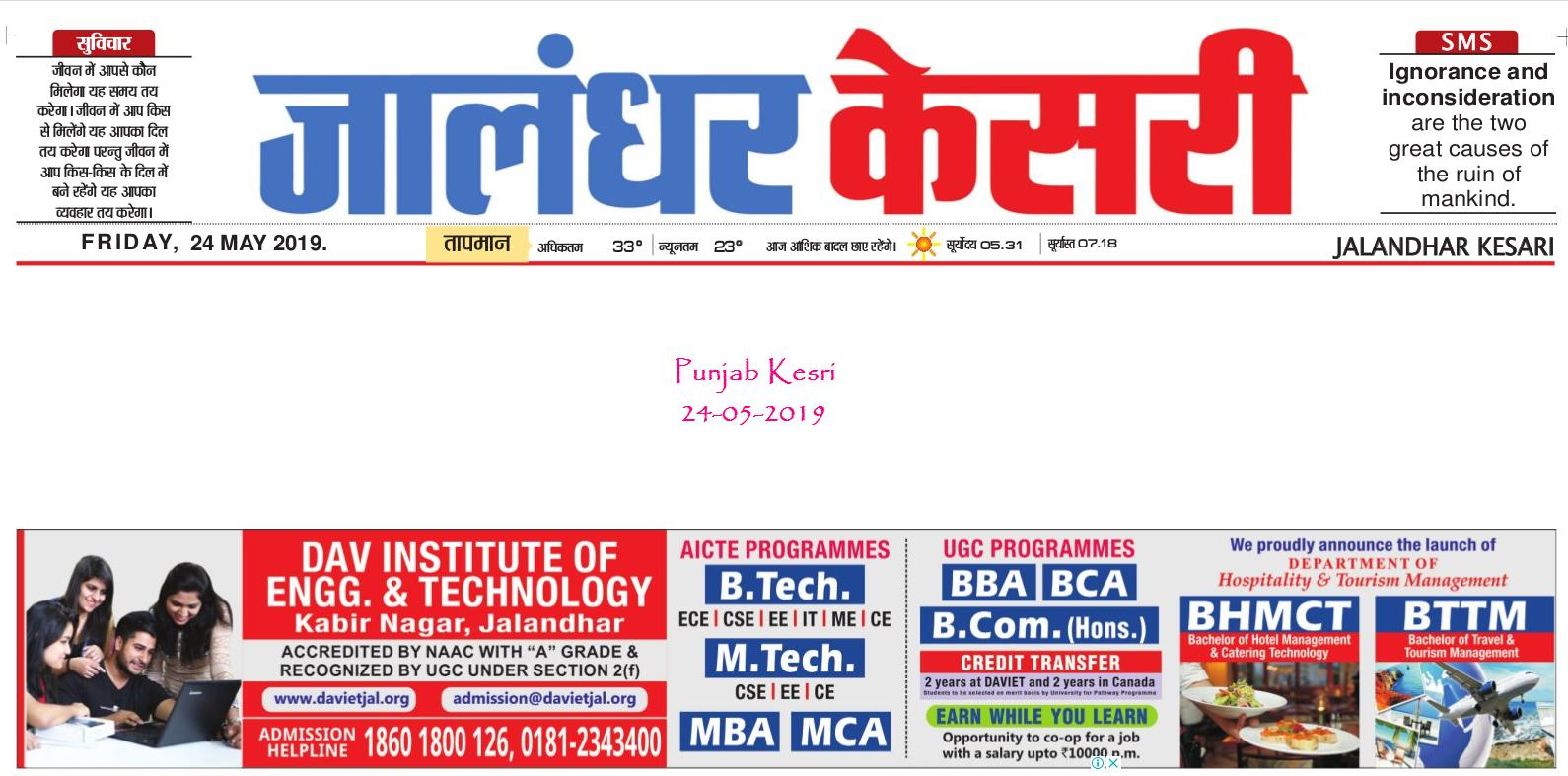 PTU Question Papers at www brpaper com | DAVIET LIBRARY AND