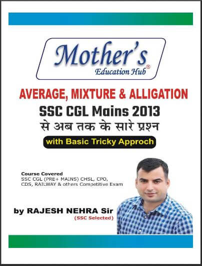 Average, Mixture & Alligation ( All Questions from SSC CGL Mains 2013 till Now)  : For SSC Exam Hindi PDF Book