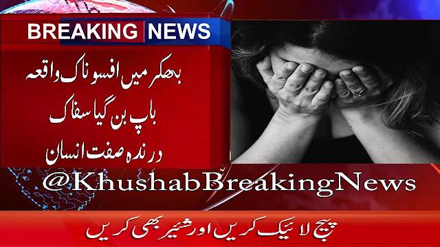 بھکر کا افسوس ناک واقع  Bhakkar News, Khushab News