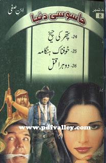 Jasoosi Duniya Ibn-e-Safi jild number 8