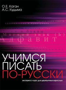 письмо русский как инстранный