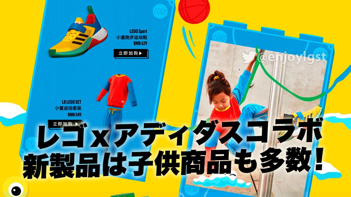 レゴxアディダスコラボ新製品まもなく発売!子供商品も登場!スニーカーやスポーツファッションの価格情報あり