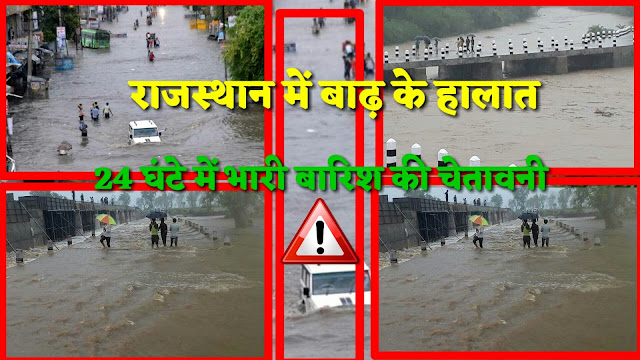 today rain in rajasthan, Rajasthan Weather News In Hindi