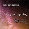 Εγγαστρίμυθος Θεός, Δ. Ορφανίδης