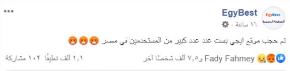 حجب موقع ايجي بست - حجب موقع Egybest 2019