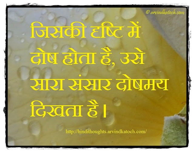 Hindi Thought, Quote, Hindi, Vision, Defect, world, Defective,