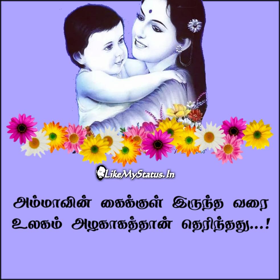 அம்மாவின் கைக்குள் tamil amma kavithai