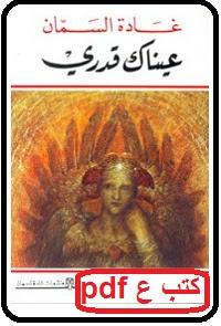 تحميل رواية عيناك قدري pdf غادة السمان