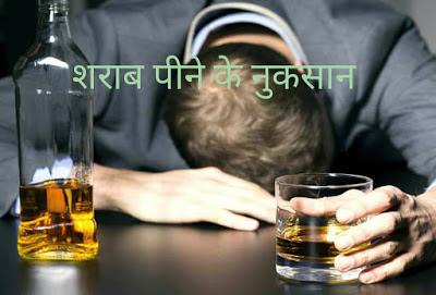 मद्यपान (शराब पीने) के नुकसान