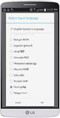 ஆண்ட்ராய்டு கூகுள் இன்புட் டூல்ஸ்  Tamil