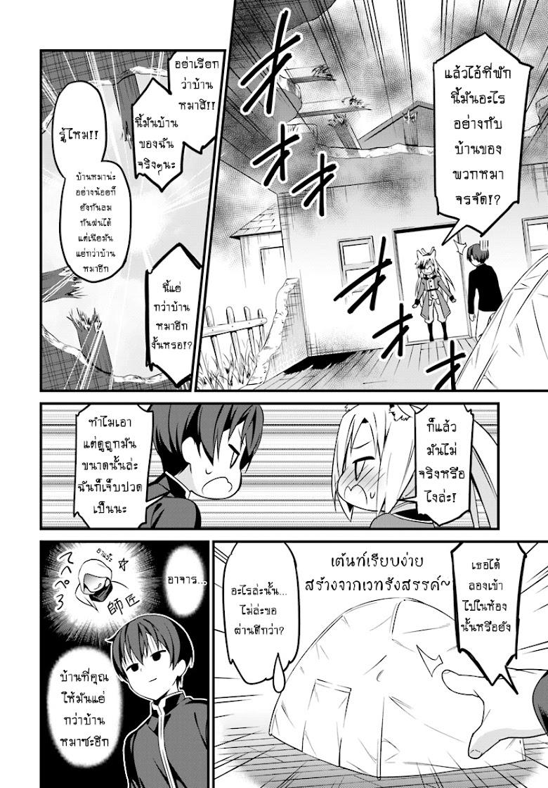 Butsuri-san de Musou shitetara Motemote ni Narimashita - หน้า 13