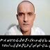 Pakistan Brings 13 Facilitators Of Kul Bhushan Yadev