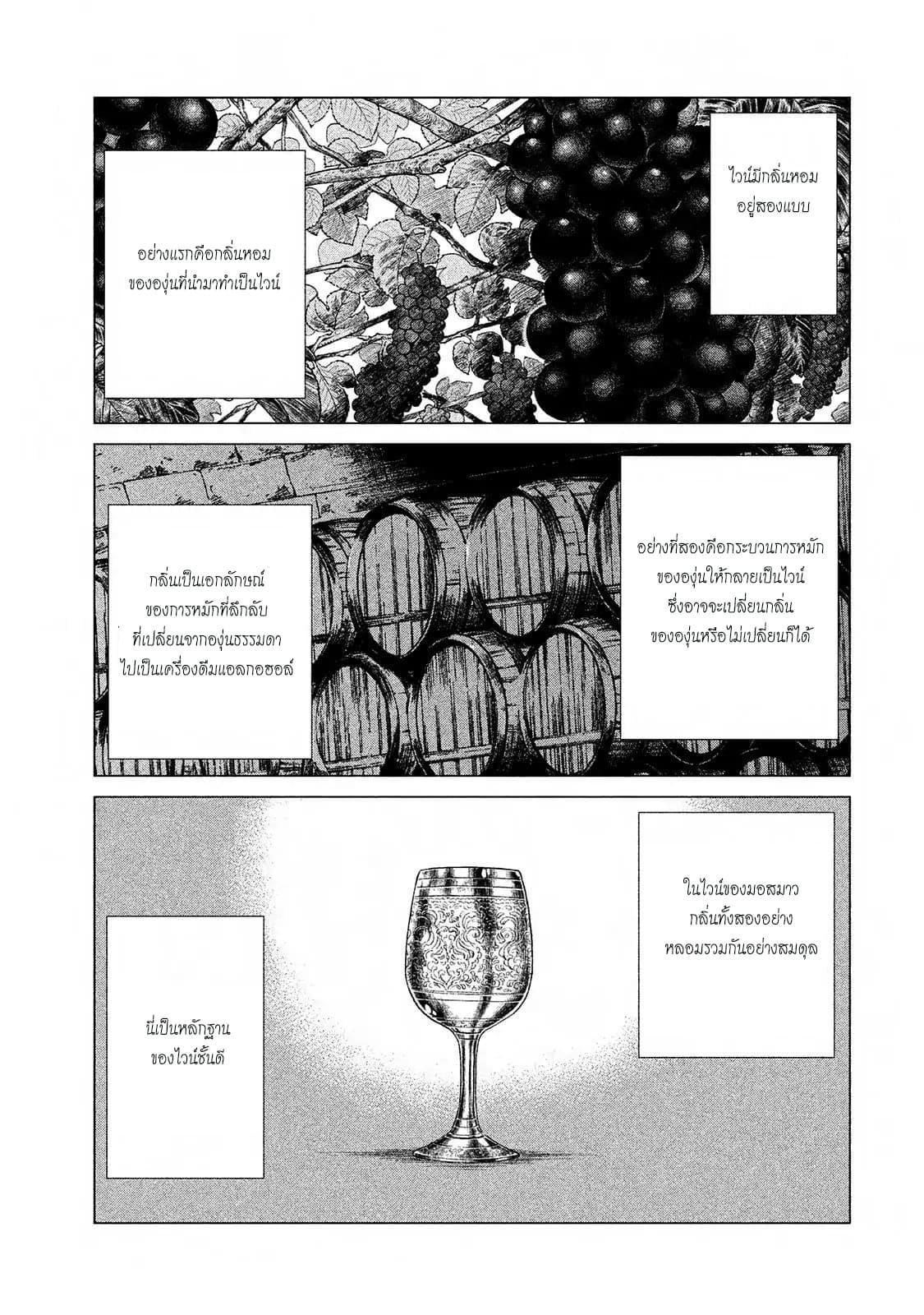 อ่านการ์ตูน Henkyou no Roukishi - Bard Loen ตอนที่ 12 หน้าที่ 9