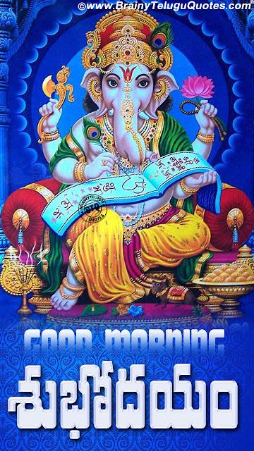 telugu quotes, good morning best greetings, spiritual good morning greetings