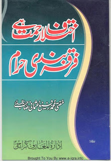 Ikhtelaf Rehmat Hai  By Shaykh Mufti Rafi Usmani Islamic Book download
