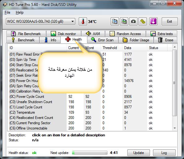 hd tune pro 5.5 download