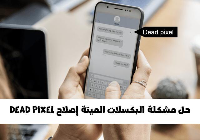 بكسلات الميتة Dead pixel