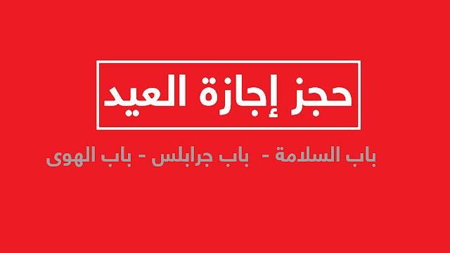 احجز موعدك من هنا.. روابط حجز إجارة العيد للسوريين في تركيا